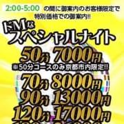「◆ドMなスペシャルナイト割◆50分7,000円~※LAST迄※」07/21(土) 02:35   ドMバスターズ京都店のお得なニュース