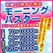 「◆モーニングバスター割◆70分10,000円(指名料・交通費込)~※12時迄※」09/23(日) 09:03   ドMバスターズ京都店のお得なニュース