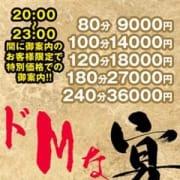 「◆ドMな宴(うたげ)◆80分9,000円~※23時迄※」01/18(金) 20:03   ドMバスターズ京都店のお得なニュース