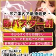 ◆即バスター割!※即ご案内出来る子最速最安で!|ドMバスターズ京都店