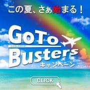 「特別企画開催!Go To Busters~ゴートゥーバスターズ~」07/31(金) 02:38   ドMバスターズ京都店のお得なニュース