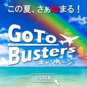 「特別企画開催!Go To Busters~ゴートゥーバスターズ~」08/06(木) 01:05   ドMバスターズ京都店のお得なニュース