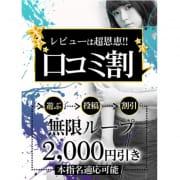 「口コミ割¥2.000offの無限ループ!」05/01(土) 23:02 | ドMバスターズ京都店のお得なニュース