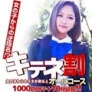 「キテネ割引!!!!!」05/06(木) 00:45 | ドMバスターズ京都店のお得なニュース