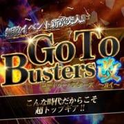 無敵イベント!【新章突入】!~Go To Busters 改~|ドMバスターズ京都店