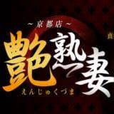 艶熟妻 京都店 - 祇園・清水(洛東)風俗