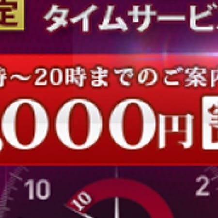 「タイムサービス1000円オフ」10/22(日) 10:00 | 艶熟妻 京都店のお得なニュース
