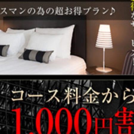 「ビジネスホテル割引実施中!」01/19(金) 12:00 | 艶熟妻 京都店のお得なニュース