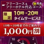 「タイムサービス1000円オフ」08/19(日) 14:00   艶熟妻 京都店のお得なニュース
