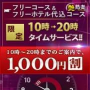 「タイムサービス1000円オフ」10/23(火) 10:00 | 艶熟妻 京都店のお得なニュース