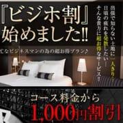 「ビジネスホテル割引実施中!」04/25(木) 00:00 | 艶熟妻 京都店のお得なニュース