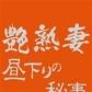 艶熟妻 京都店の速報写真
