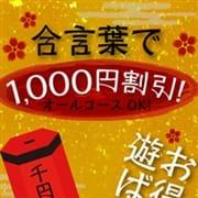 「合言葉で、オールコース1000円割引させて頂きます」09/21(火) 04:59   艶熟妻 京都店のお得なニュース