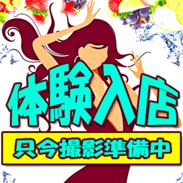 「完全業界未経験!色白ピチピチ19歳!」05/24(木) 15:19 | クンニ専門店クンニージュのお得なニュース
