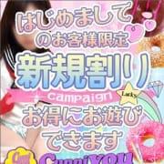 「リニューアルオープン◆新しくなった【新規割】」05/26(土) 23:44 | クンニ専門店クンニージュのお得なニュース