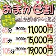 「HPリニューアルイベント毎日お得なおまかせ割」01/17(木) 18:39 | クンニ専門店クンニージュのお得なニュース