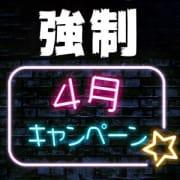 「4月キャンペーン 強制的に割引ます」07/23(金) 13:02 | クンニ専門店クンニージュのお得なニュース