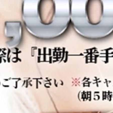 「デキるオトコは動きが早い!出勤一番手割!!」10/24(火) 12:00 | エテルナ京都のお得なニュース