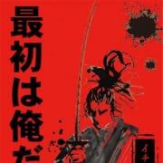 「デキるオトコは動きが早い!出勤一番手割!!」05/27(日) 04:31 | エテルナ京都のお得なニュース
