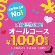 「1,000円引き!!ご新規様ご案内致します!!」06/22(金) 19:31 | エテルナ京都のお得なニュース
