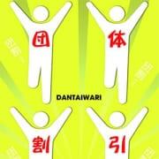 「2名様から超お得♪♪『団体様割引』♪♪」11/18(日) 09:48 | エテルナ京都のお得なニュース