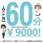 『エテ割』60分9000円ポッキリ!極エロ奥様をスピード出張致します!! エテルナ京都