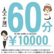 「『エテ割』60分10000円ポッキリ!」05/05(水) 15:30 | エテルナ京都のお得なニュース