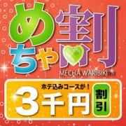 「ホテル代コミコミ60分11000円!」05/05(水) 15:30 | エテルナ京都のお得なニュース