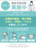 検温のご協力|プロフィール京都店でおすすめの女の子
