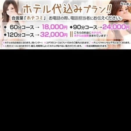 「待機中割引」02/13(火) 20:11   プロフィール京都店のお得なニュース