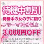 「待機中割引イベント」07/22(日) 02:07 | プロフィール京都店のお得なニュース