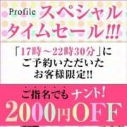 「ご指名でも使えるスペシャルタイムセール」09/25(火) 18:42 | プロフィール京都店のお得なニュース