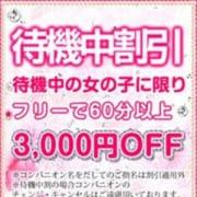 「待機中割引イベント」08/24(土) 19:28   プロフィール京都店のお得なニュース