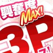 「夢のハーレム♪3Pコース♪」06/04(木) 00:41 | プロフィール京都店のお得なニュース