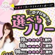 「★選べるフリー★」06/23(水) 20:46 | プロフィール京都店のお得なニュース