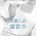 五十嵐 優菜|クラブバレンタイン京都 - 河原町・木屋町(洛中)風俗
