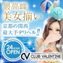 クラブバレンタイン京都