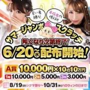 「サマーシグマジャンボ宝くじ」07/23(月) 06:07   クラブバレンタイン京都のお得なニュース