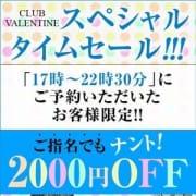 「スペシャルタイムセール実施中♪」09/19(水) 07:55 | クラブバレンタイン京都のお得なニュース