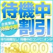 「待機中割引イベント実施中♪」01/20(日) 12:50 | クラブバレンタイン京都のお得なニュース