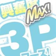 「エッチな女の子達とエロい3Pはいかがですか?」06/26(金) 05:35 | クラブバレンタイン京都のお得なニュース