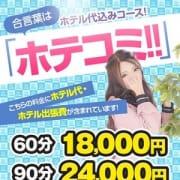 「クラブバレンタイン☆ホテ込みプラン☆」06/09(水) 17:02   クラブバレンタイン京都のお得なニュース