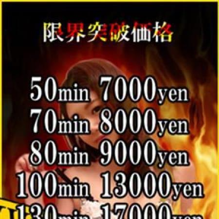 「Over drive 発動!完全赤字宣言」09/19(火) 20:05 | ドMな奥様 京都店のお得なニュース