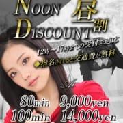 「Noon Discount 昼割 ~指名されると交通費無料~」04/18(水) 14:56 | ドMな奥様 京都店のお得なニュース