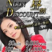 「◆昼割《指名で交通費無料!》」04/18(水) 14:57 | ドMな奥様 京都店のお得なニュース