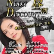 「◆昼割《指名で交通費無料!》」04/18(水) 14:58 | ドMな奥様 京都店のお得なニュース