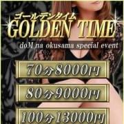 「熱すぎるイベント!ゴールデンタイム!」10/16(火) 17:00 | ドMな奥様 京都店のお得なニュース