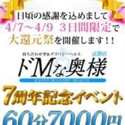 「7周年記念イベント開催!!」04/10(水) 00:00 | ドMな奥様 京都店のお得なニュース
