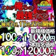 「★☆★7の日!これが俺らの最強イベント★☆★」05/07(金) 22:33 | ドMな奥様 京都店のお得なニュース