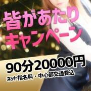 みんなが 「 アタリ 」キャンペーン!90分20000円!|オフィスレディ京都支店